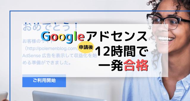 Googleアドセンス一発合格