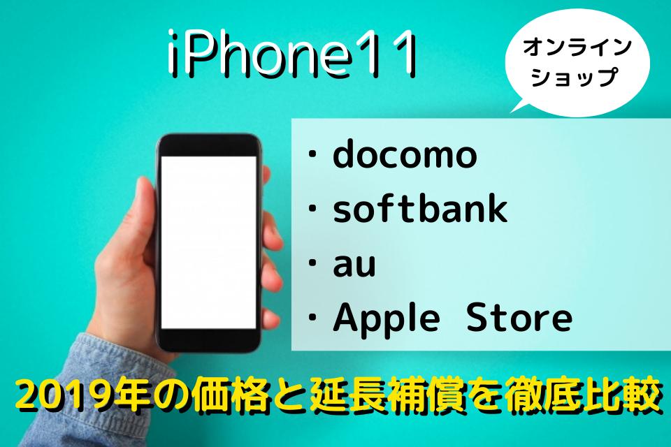 iPhone11まだ店頭で買ってるの?