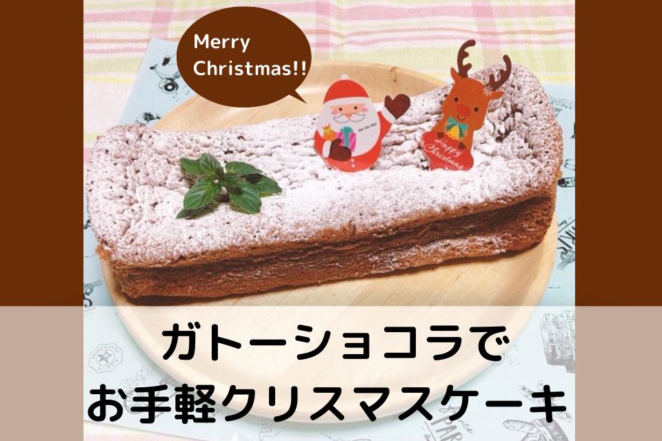 ガトーショコラでお手軽クリスマスケーキ