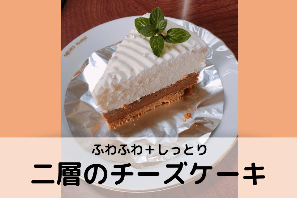 二層のチーズケーキ