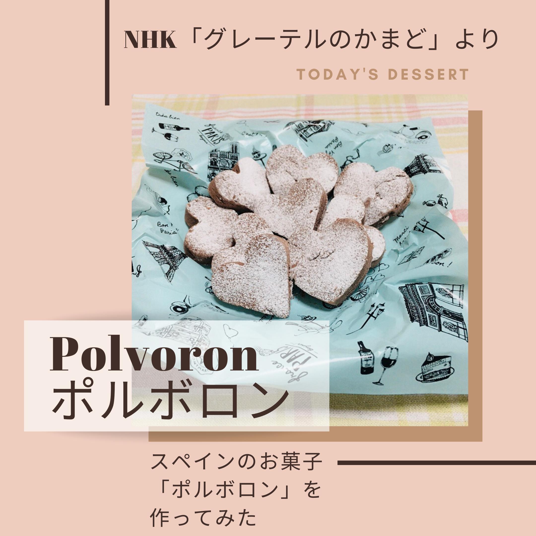 ポルボロン
