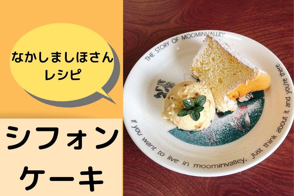 なかしましほさんのシフォンケーキ
