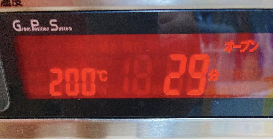 200度で30分焼く