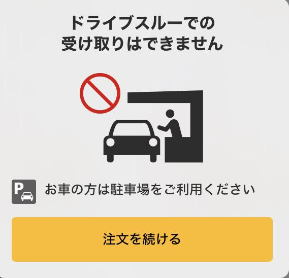 ドライブスルーでは使えません