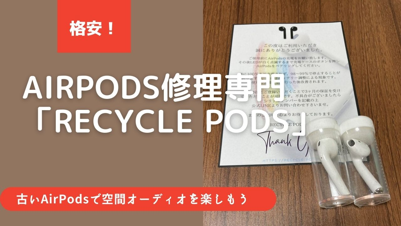 Recycle Pods