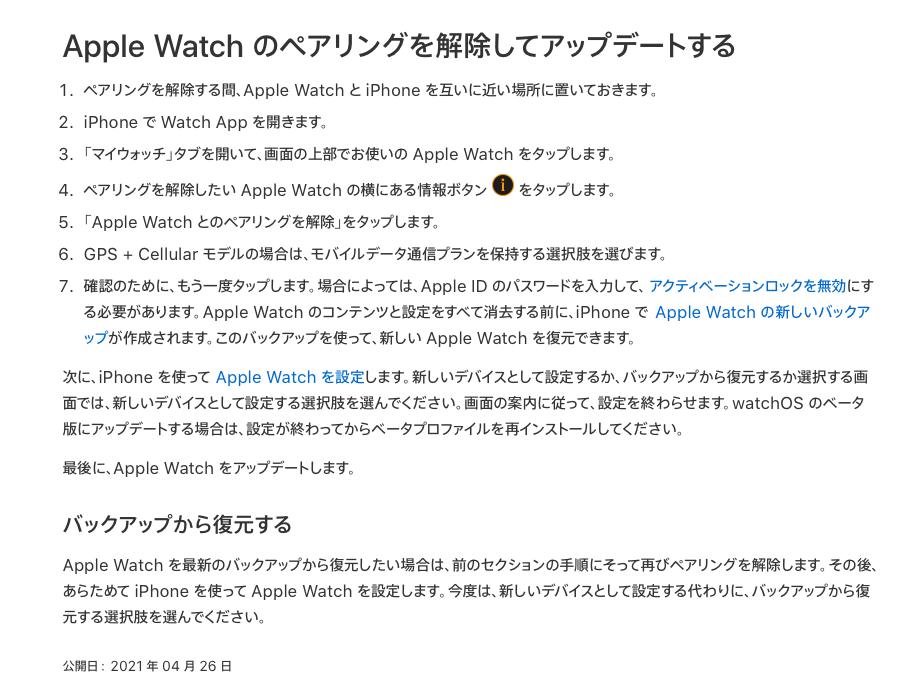 WatchOSをアップデートする方法