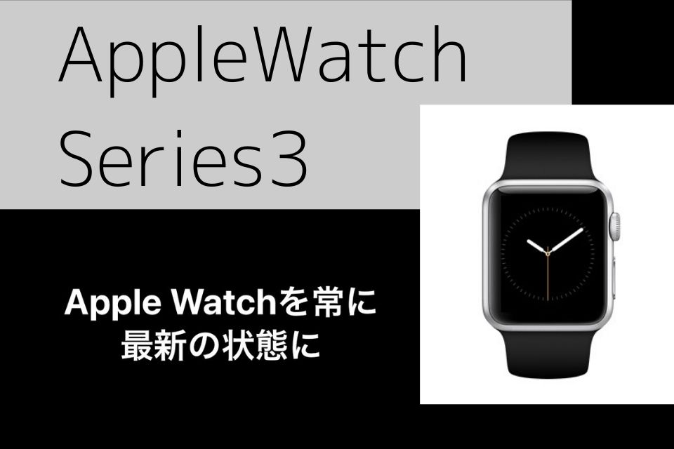 AppleWatchSeries3をアップデート